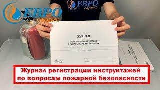Журнал регистрации инструктажей по вопросам пожарной безопасности ЕВРОСЕРВИС