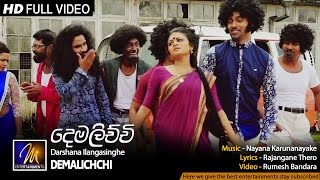 Demalichchi - Darshana Ilangasinghe | Official Music Video | MEntertainments