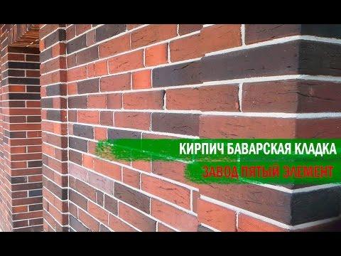 Кирпич Баварская кладка завода Пятый Элемент. Обзор. Технические характеристики.