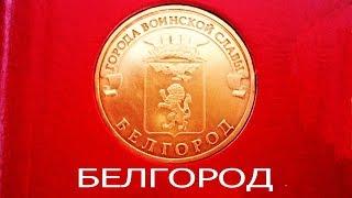 Монета 10 рублей белгород. Цена монеты белгород. Монета белгород 2011. Монеты гвс