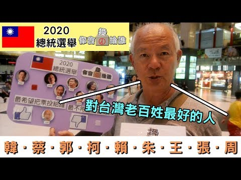 韓國瑜 金身持續!? 2020總統 潛在人選總調查|中華民國總統 你會投給誰?#5【有為青年 Willie Liu】