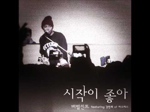 버벌진트(Verbal Jint) - 시작이 좋아 (Good Start) (feat. 강민희 of MISS $) (Instrumental)