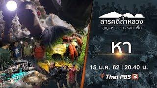 l thai cave rescue ep2 eng sub 15 62