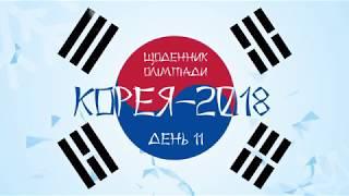 КОРЕЯ-2018. Дневник Олимпиады. День 11