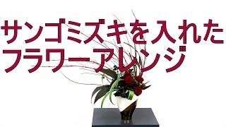 サンゴミズキを入れたフラワーアレンジメントの作り方~How to make a flowerarrangement.