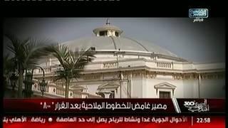 المصرى أفندى 360 | مصير غامض للخطوط الملاحية بعد القرار