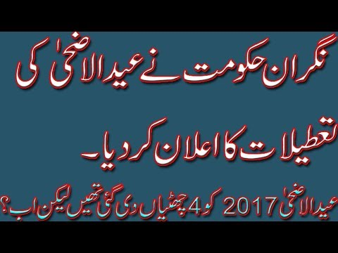 Public Holidays 2018 announces on Eid less than Eid Ul Adha 2017