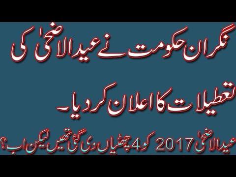 Less Public Holidays announces on Eid than Eid Ul Adha 2017 thumbnail