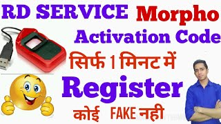 RD Service Morpho Activation Code || Morpho Device Registration || Rd Service Error Update Available