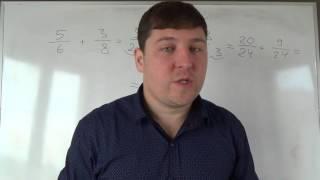 Математика 6 класс. 11 октября. Сложение дробей с разными знаменателями