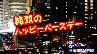『純烈のハッピーバースデー』純烈 カラオケ 2019年(令和元年)5月15日発売
