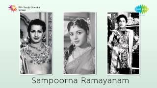 Sampoorna Ramayanam | Sangeetha Sowbhagyame song
