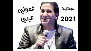 احمد شيبه - غمولي عيني | جديد 2021