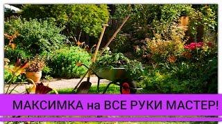 Максимка – на все руки мастер. Мастер классы для детей своими руками. Видео работа в саду!