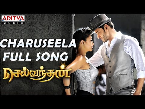 Charuseela Full Song || Selvandhan Songs || Mahesh Babu, Shruthi Hasan,Devi Sri Prasad