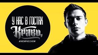 Memphis Show   Кравц / Kravz