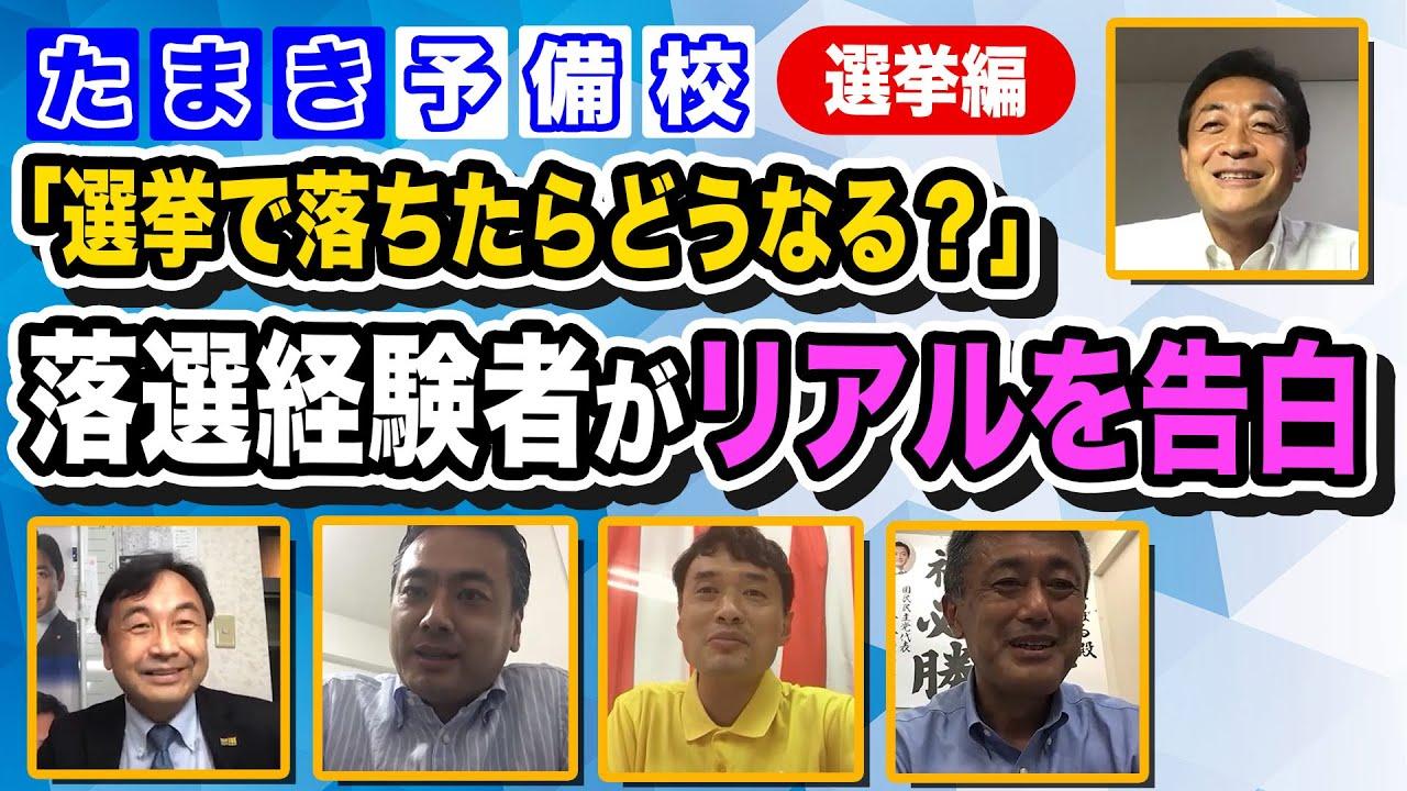【たまき予備校】選挙で落ちたらどうなる?落選経験者のリアル告白
