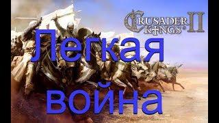 115. Африка Crusader Kings II Легкая война