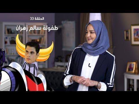 طفولة سالم زهران   الحلقة 33   نور خانم