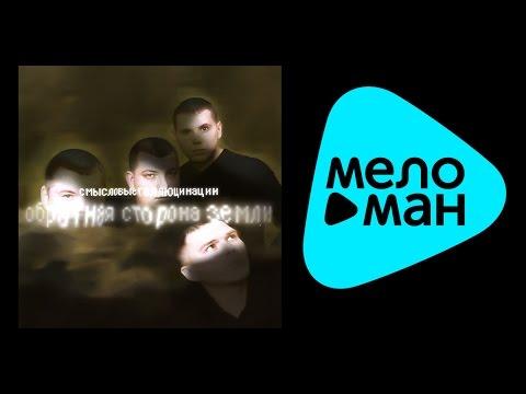 Смысловые галлюцинации - Обратная сторона Земли (Альбом 2003)