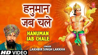 Hanuman Jab Chale [Full Song] Jai Ho Tumhari Bajrangwali