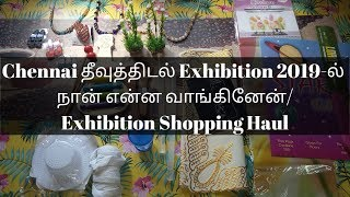 Chennai தீவுத்திடல் Exhibition 2019 shopping haul/Kitchen oil proof sticker @ 30 RS