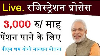 प्रधानमंत्री श्रम योगी मानधन योजना ऑनलाइन आवेदन  ,pradhan mantri shram yogi mandhan  Registration