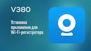 v380. Установка приложения для Wi-Fi-регистратора