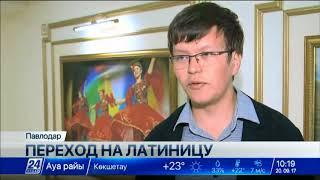 Языковеды  переход на латиницу сохранит казахстанскую идентичность