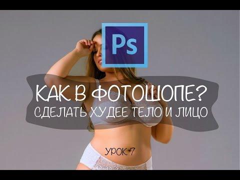 Как в фотошопе сделать тело худее? Как в фотошопе сделать лицо худее?