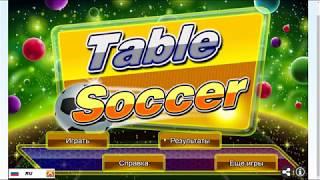НАСТОЛЬНЫЙ ФУТБОЛ - как настоящий, только на компьютере. Обзор игры Table Soccer