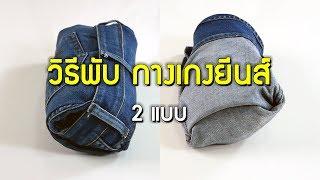 วิธีพับกางเกงยีนส์ 2 แบบ ประหยัดพื้นที่