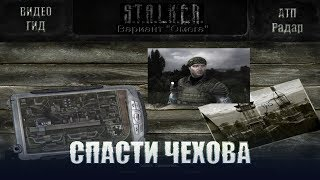 С.Т.А.Л.К.Е.Р. Вариант 'Омега', версия 4.2.3 Поиск Валерьяна и Чехова.
