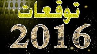 توقعات برج الاسد لعام  Horoscopes for 2016