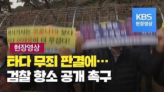 """[현장영상] """"코로나19보다 타다가 더 무섭다""""…서울개…"""