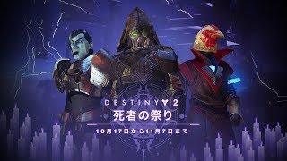 Destiny 2 – 死者の祭り トレーラー [JP]