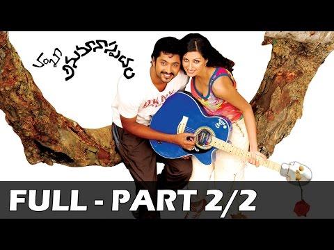 Anumanaspadam Telugu Full Movie Part 2/2   Aryan Rajesh, Hamsa Nandini   Sri Balaji Video