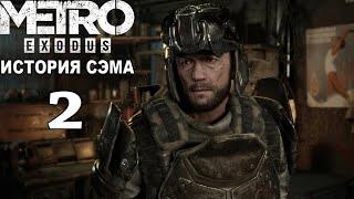 Метро: Исход История Сэма - Metro Exodus Sam's Story - Прохождение | Часть 2 ФИНАЛ