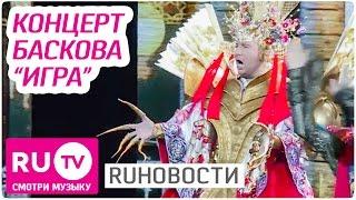 """Концерт Николая Баскова """"Игра"""" - RUНовости"""