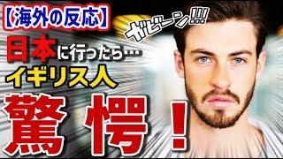 【海外の反応】衝撃!!イギリス人「日本に行ったら、治安の良さや、民度の良さ、そしてゴミの少なさに驚愕した!」【日本人も知らない真のニッポン】