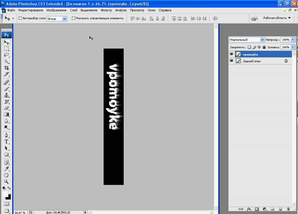 Как текст в фотошопе сделать картинкой