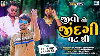 Jivo To Jindagi Vat Thi - Kaushik Bharwad   જીવો તો જીંદગી વટથી   FULL VIDEO  Gujarati Superhit Song