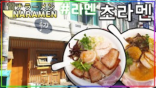 [맛집여행 나라멘] #37 건대입구 라멘 맛집, '초라…