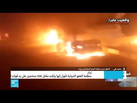 إيران: منظمة العفو الدولية تكشف طرق تقصيها للانتهاكات خلال الاحتجاجات  - نشر قبل 48 دقيقة