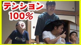 いとこの女の子&兄弟とテンション0,100%で大爆笑!! thumbnail
