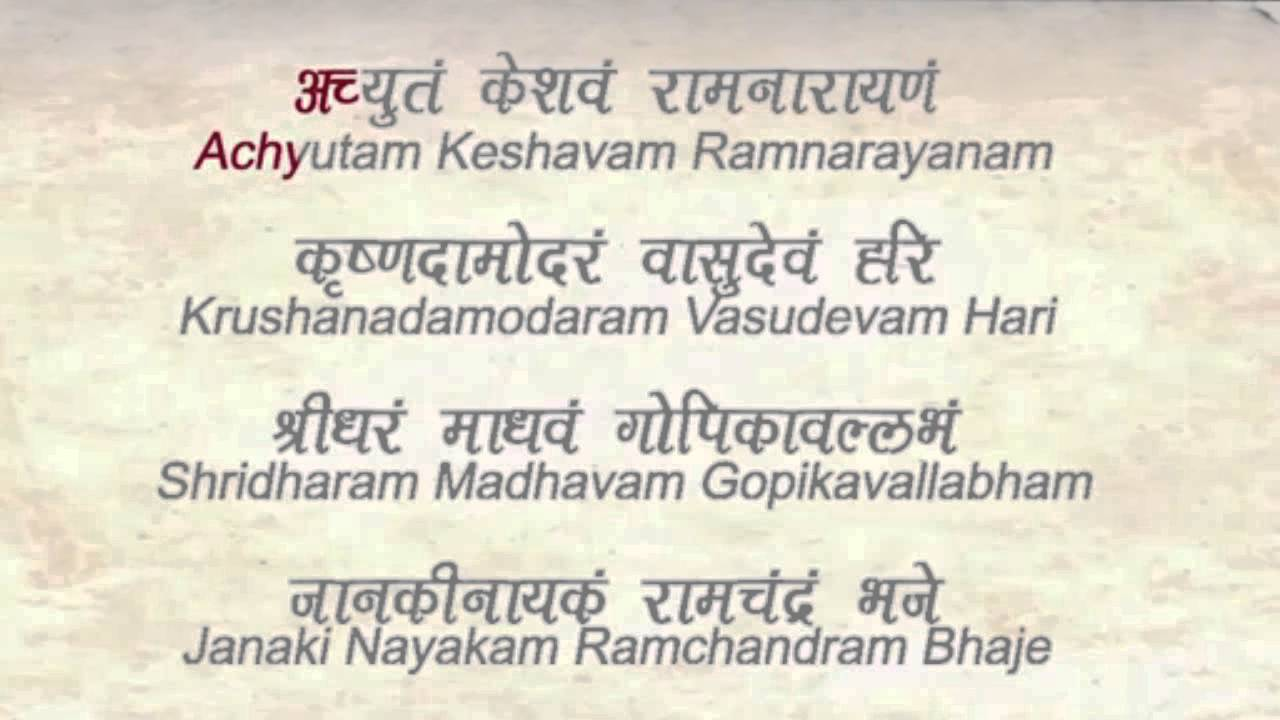 Achyutashtakam - In sanskrit with meaning