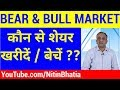 Bear and Bull Market - Which Stocks to BUY & SELL? [HINDI]