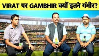🔴 LIVE: Aaj Ka Agenda: Virat की कप्तानी पर Gambhir का वार कितना सही?   Sports Tak