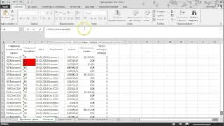 Excel Урок 07. Формулы ВПР и ЕСНД