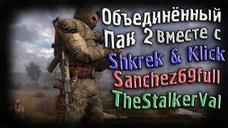 Безумная Народная Солянка  - ОП 2 - #40 - Стрим с Shkrek & Klick
